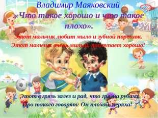 Владимир Маяковский «Что такое хорошо и что такое плохо». Этот мальчик любит
