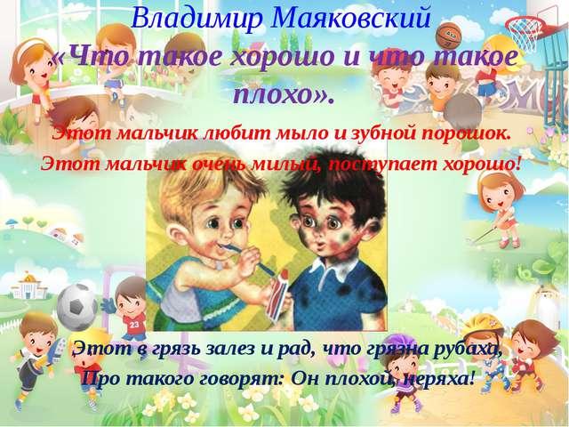 Владимир Маяковский «Что такое хорошо и что такое плохо». Этот мальчик любит...