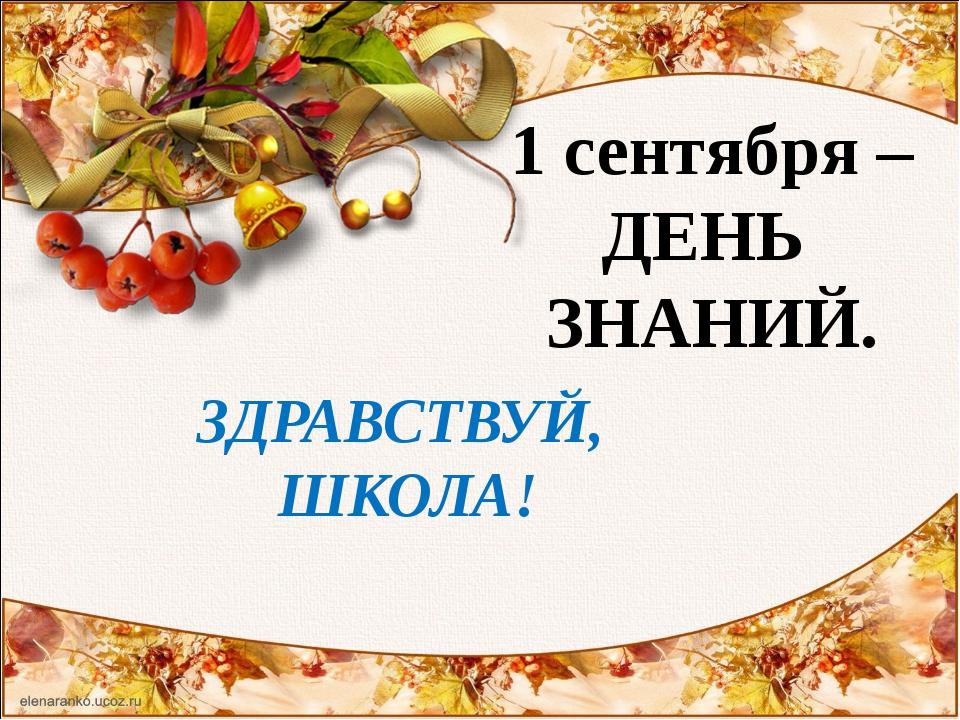 1 сентября – ДЕНЬ ЗНАНИЙ. ЗДРАВСТВУЙ, ШКОЛА!