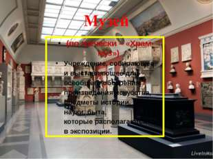 Музей (по гречески – «Храм муз») Учреждение, собирающее и выставляющее для вс