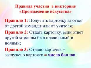 Николай Рерих «Мадонна - защитница» Чтобы вернуться на слайд 10 – надавить на