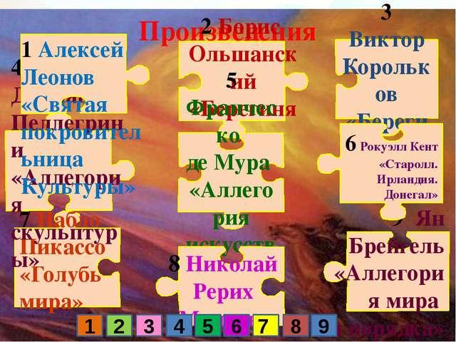9 Ян Брейгель «Аллегория мира и порядка» 3 Виктор Корольков «Берегиня» 7 Пабл...