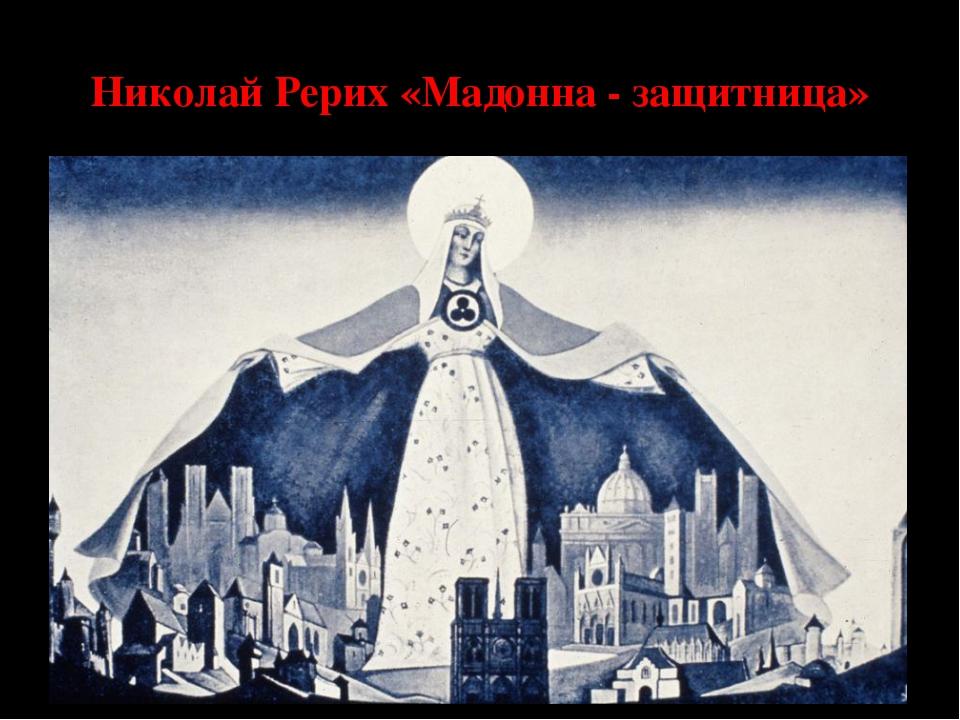 Творчество Николая Рериха «Знамя Мира». 1931