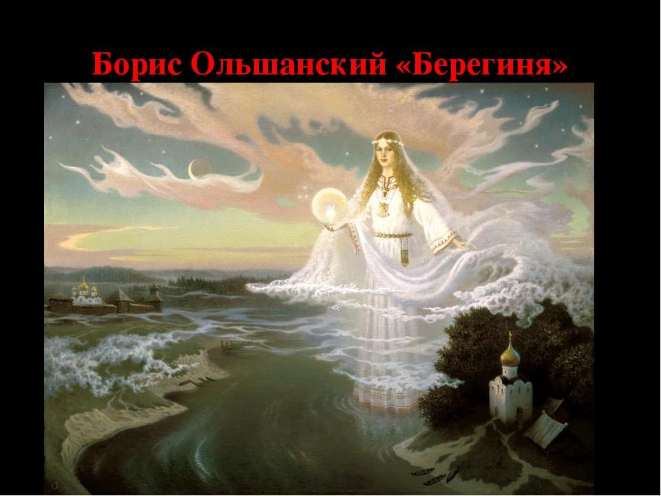 Творчество Николая Рериха «София-премудрость». 1932