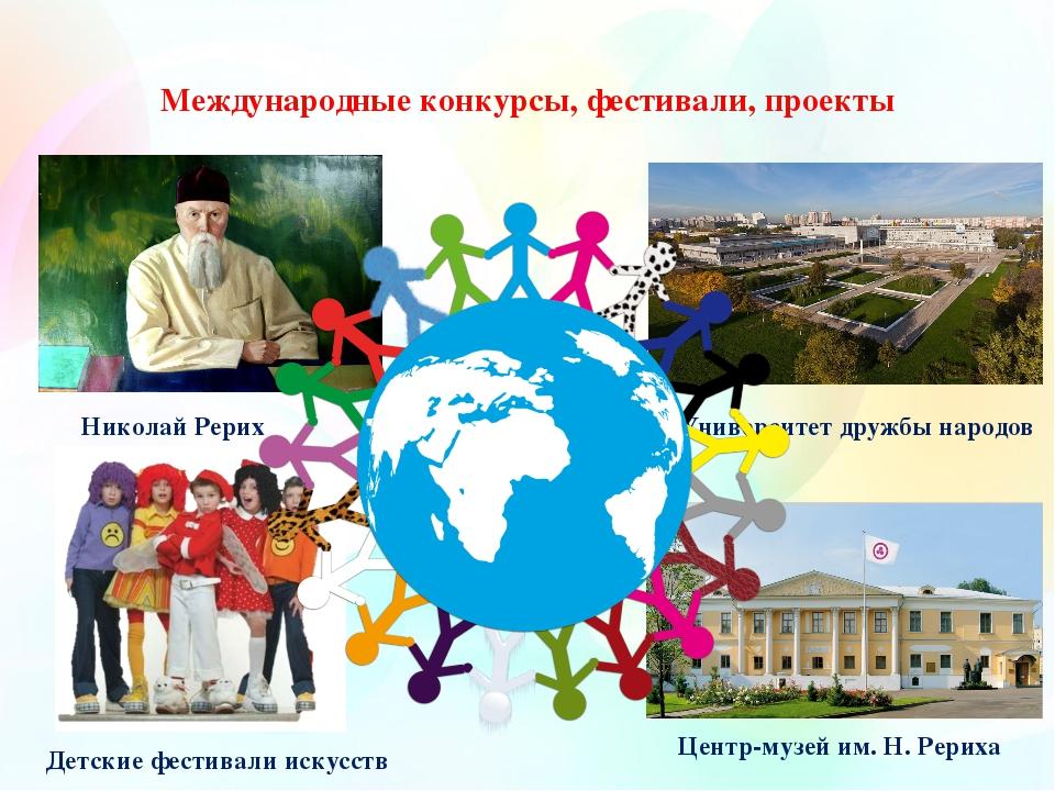 Международные конкурсы или проекты
