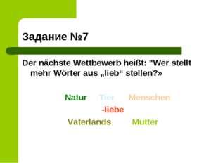 """Задание №7 Der nächste Wettbewerb heißt: """"Wer stellt mehr Wörter aus """"lieb"""" s"""