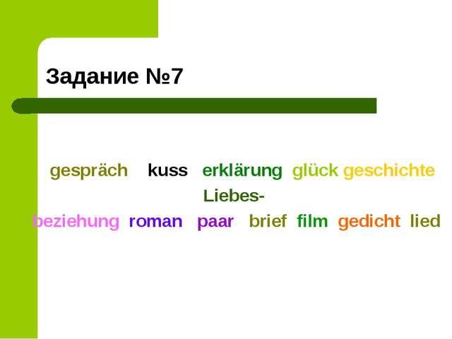 Задание №7 gespräch kuss erklärung glück geschichte Liebes- beziehung roman p...