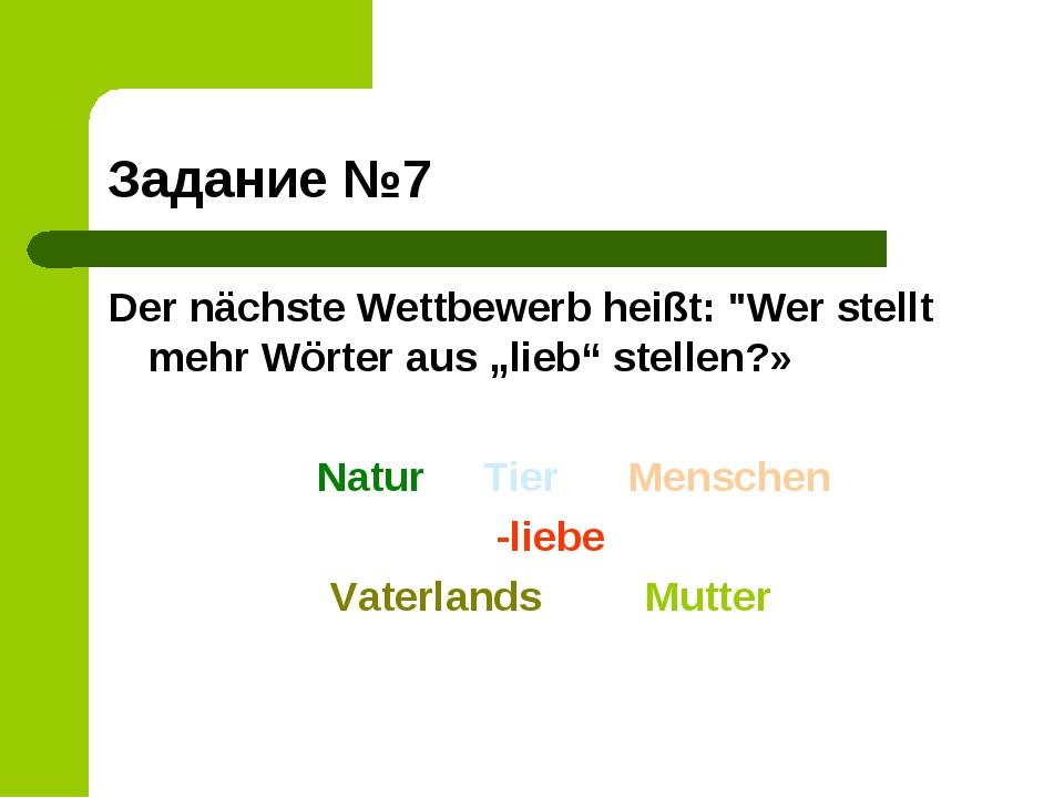 """Задание №7 Der nächste Wettbewerb heißt: """"Wer stellt mehr Wörter aus """"lieb"""" s..."""