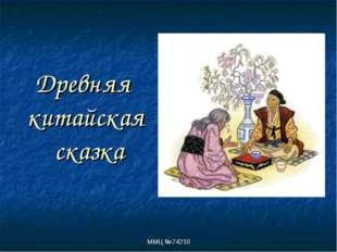 Древняя китайская сказка ММЦ №74210 ММЦ №74210