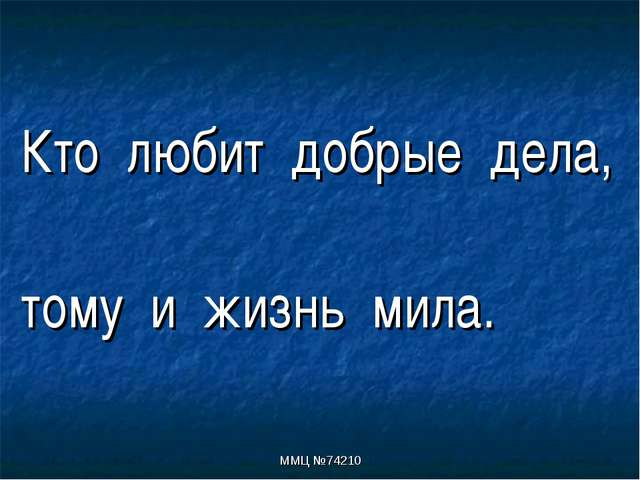 Кто любит добрые дела, тому и жизнь мила. ММЦ №74210 ММЦ №74210