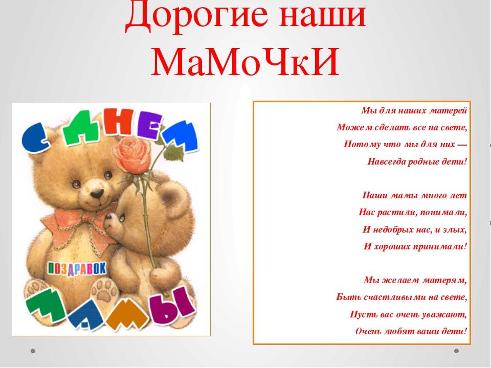 Картинках для, поздравления приглашения к дню матери в детском саду для родителей