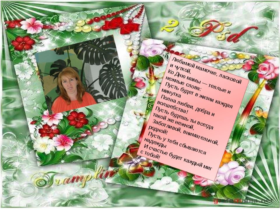 Любимой мамочке, ласковой и чуткой, Ко Дню мамы — теплые и нежные слова: Пуст...