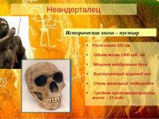 Неандерталец Рост около 165 см Объем мозга 1400 куб. см Мощные надбровные дуг