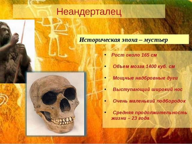 Неандерталец Рост около 165 см Объем мозга 1400 куб. см Мощные надбровные дуг...