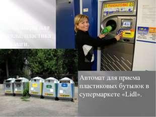 Автомат для приема пластиковых бутылок в супермаркете «Lidl». Контейнеры для