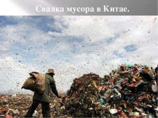 Свалка мусора в Китае. Свалка мусора в Китае