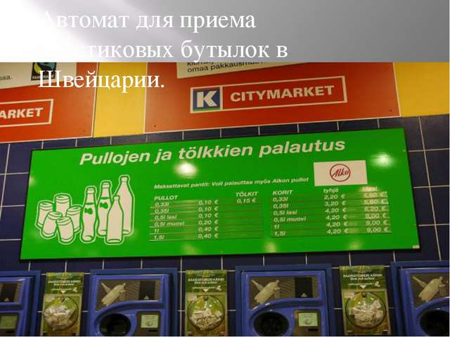 Автомат для приема пластиковых бутылок в Швейцарии.