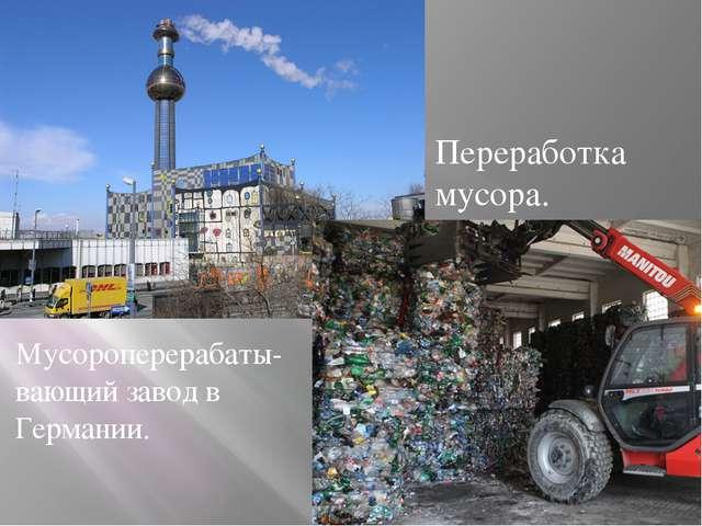 Мусороперерабаты-вающий завод в Германии. Переработка мусора.