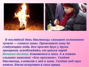 В последний день Масленицы сжигают соломенное чучело — символ зимы. Провожаю