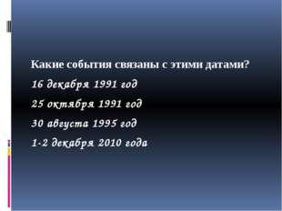 Какие события связаны с этими датами? 16 декабря 1991 год 25 октября 1991 го