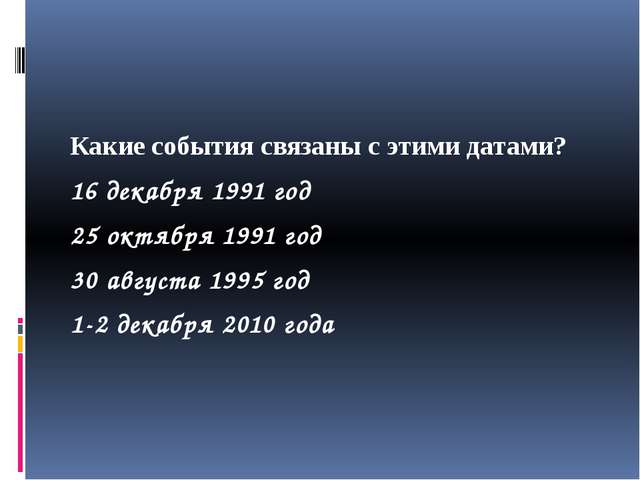 Какие события связаны с этими датами? 16 декабря 1991 год 25 октября 1991 го...
