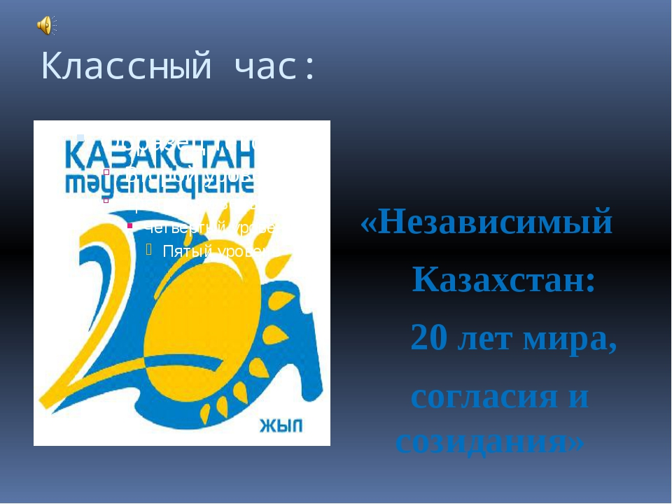 Классный час: «Независимый Казахстан: 20 лет мира, согласия и созидания»
