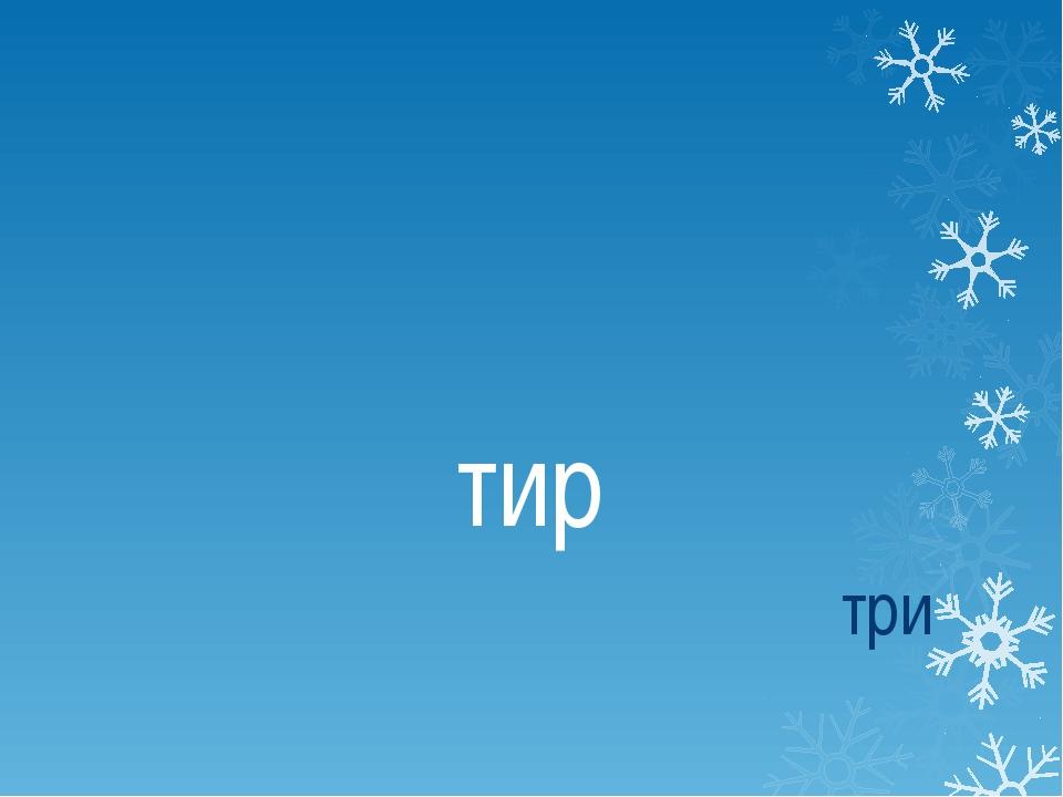 тир три