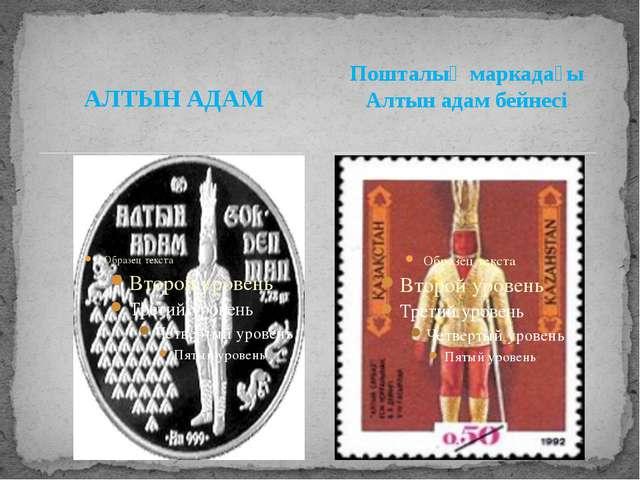 АЛТЫН АДАМ Пошталық маркадағы Алтын адам бейнесі