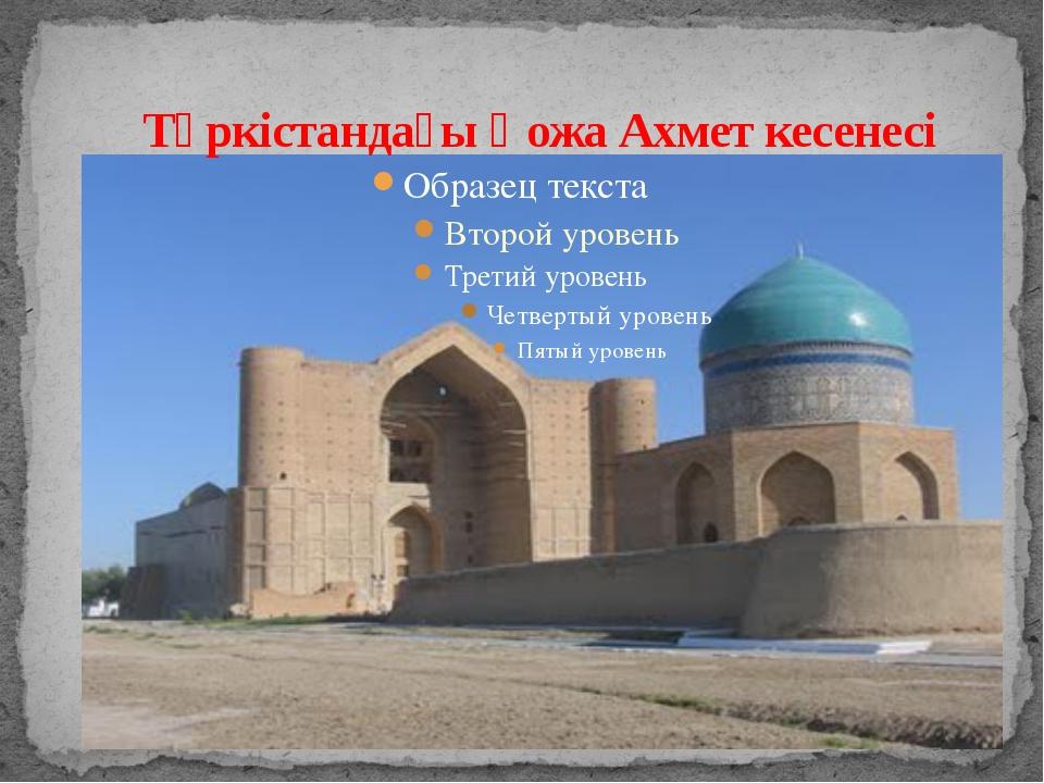 Түркістандағы Қожа Ахмет кесенесі