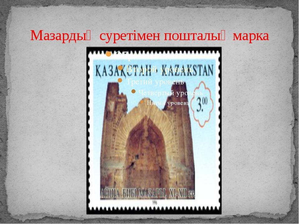 Мазардың суретімен пошталық марка