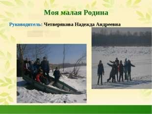 Моя малая Родина Руководитель: Четверякова Надежда Андреевна