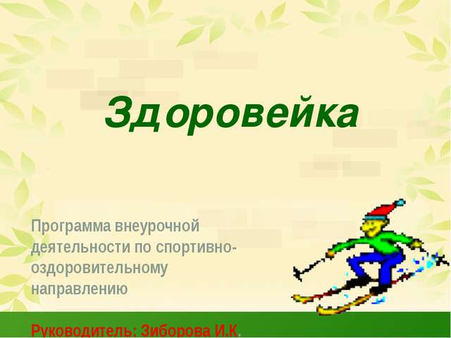 Здоровейка Программа внеурочной деятельности по спортивно-оздоровительному на...