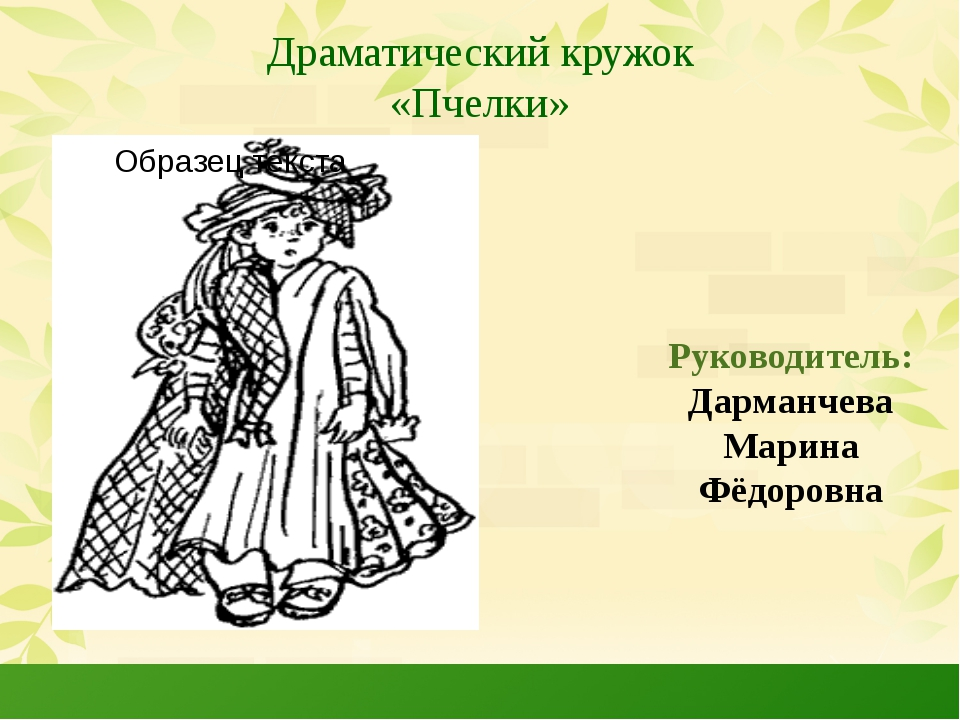 Драматический кружок «Пчелки» Руководитель: Дарманчева Марина Фёдоровна
