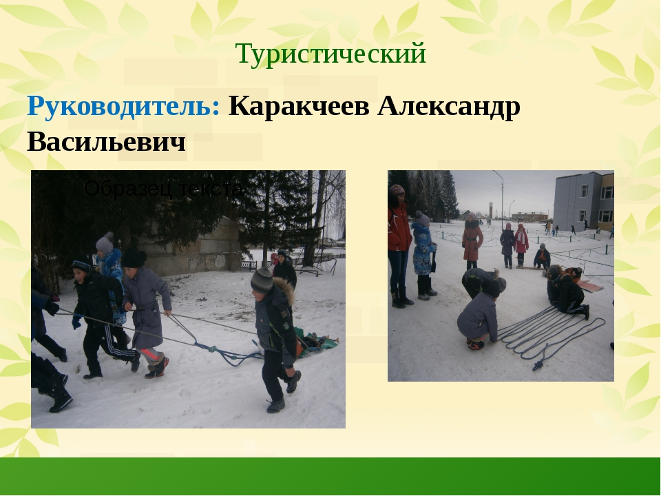 Туристический Руководитель: Каракчеев Александр Васильевич