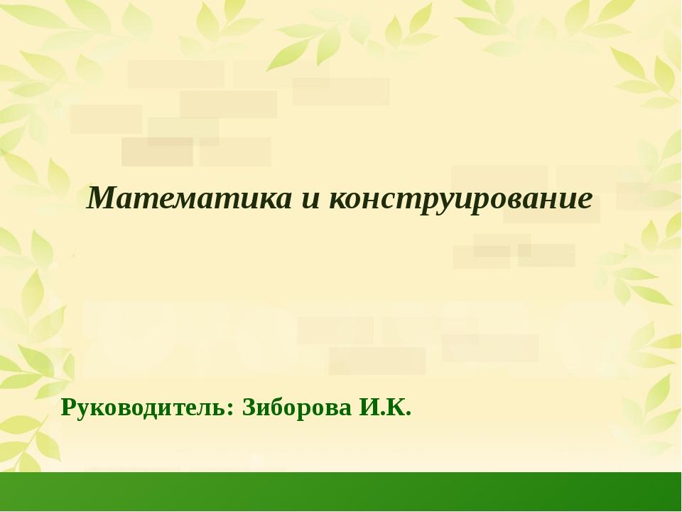 Руководитель: Зиборова И.К. Математика и конструирование