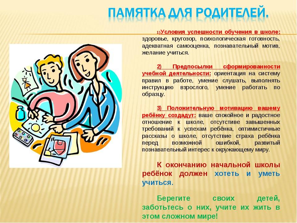 Сценарий праздники ко дню учителя