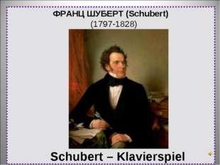 ФРАНЦ ШУБЕРТ (Schubert) (1797-1828) Schubert – Klavierspiel