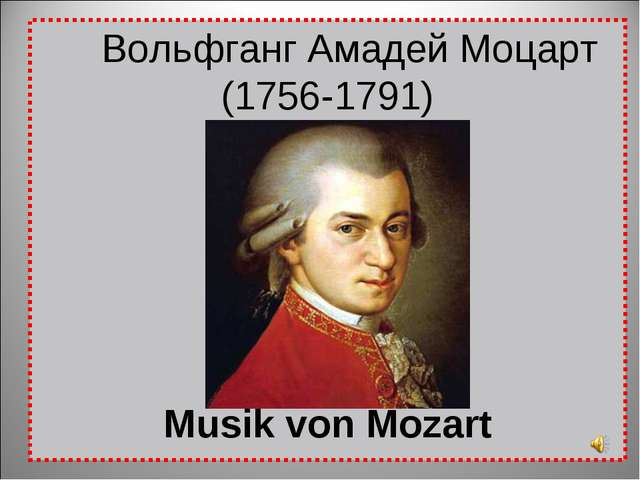 Вольфганг Амадей Моцарт (1756-1791) Musik von Mozart