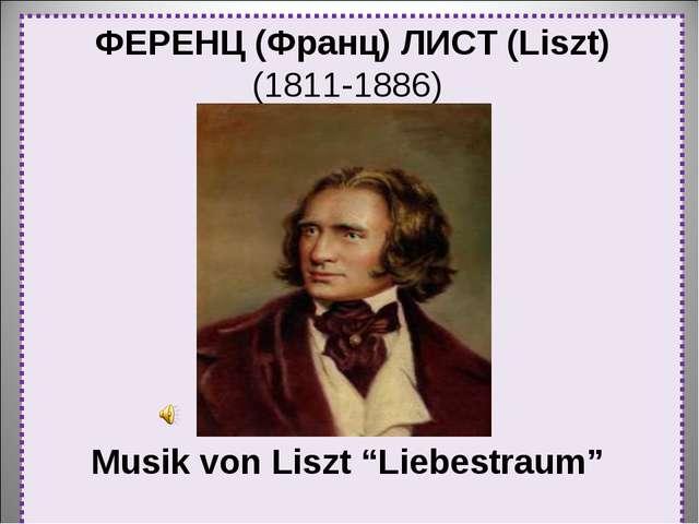 "ФЕРЕНЦ (Франц) ЛИСТ (Liszt) (1811-1886) Musik von Liszt ""Liebestraum"""