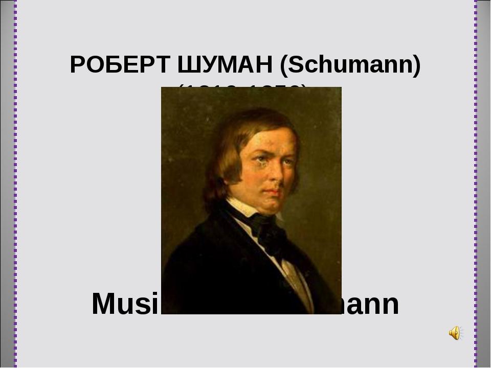 РОБЕРТ ШУМАН (Schumann) (1810-1856) Musik von Schumann