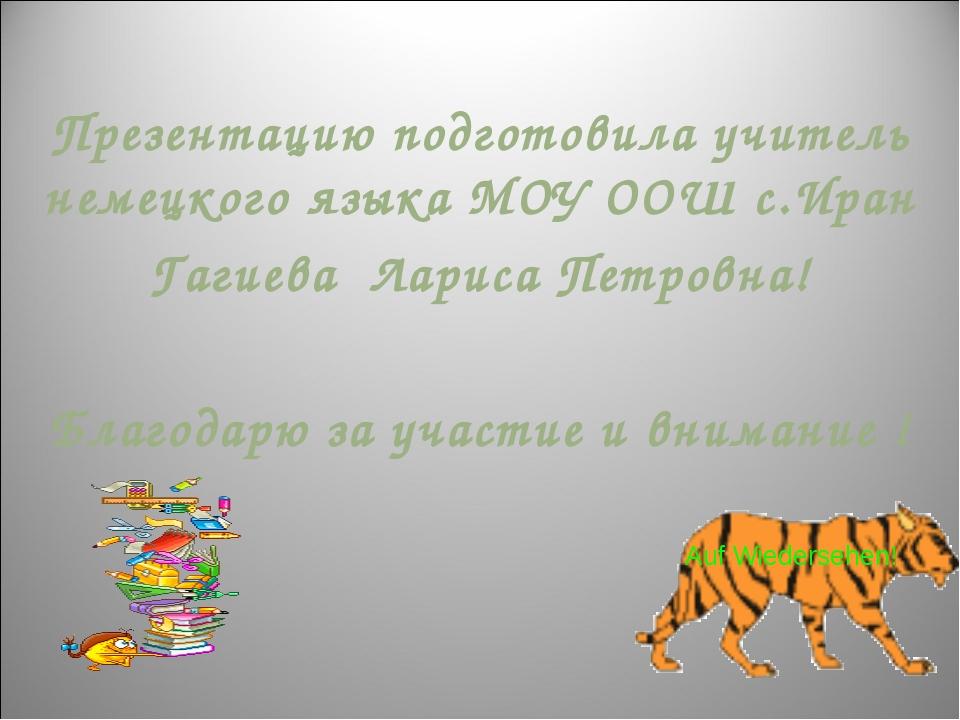 Презентацию подготовила учитель немецкого языка МОУ ООШ с.Иран Гагиева Ларис...