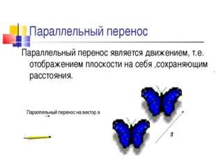 Параллельный перенос Параллельный перенос является движением, т.е. отображени