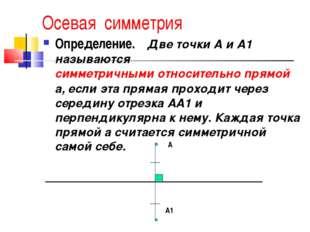 Осевая симметрия Определение. Две точки А и А1 называются симметричными от