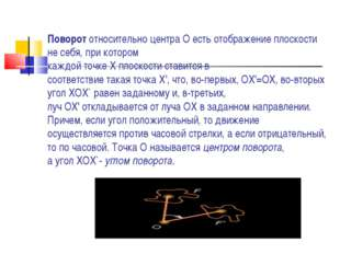 Поворот относительно центра O есть отображение плоскости не себя, при котором