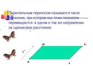 Параллельным переносом называется такое движение, при котором все точки плоск