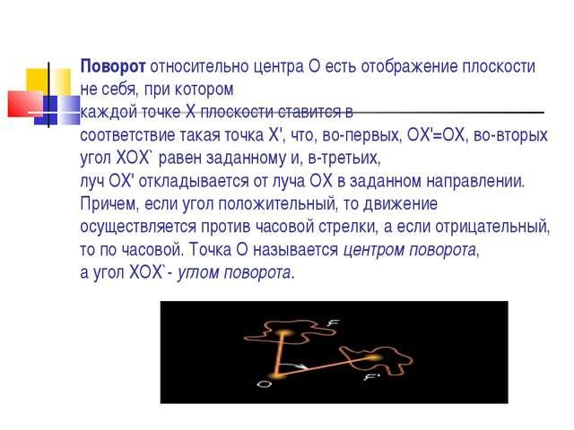 Поворот относительно центра O есть отображение плоскости не себя, при котором...