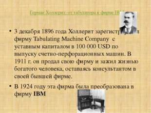 Свобода состояла в том, чтобы не заниматься разработкой персонального компьют