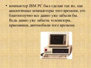 аналогично детскому конструктору В IBM PC изначально была заложена возможност