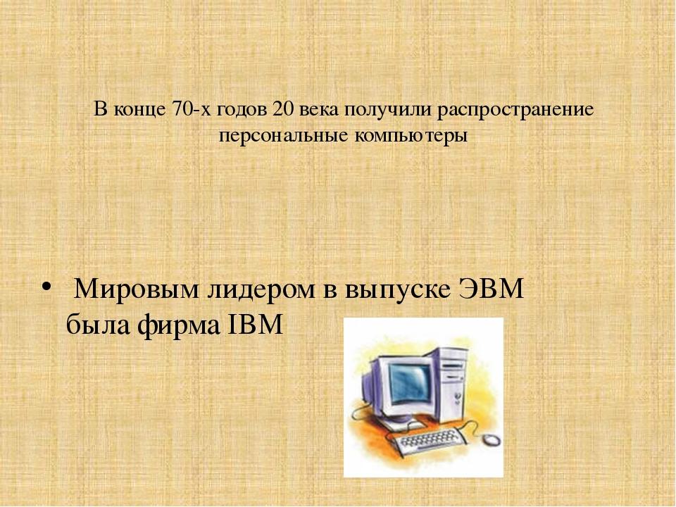 В конце 70-х годов 20 века получили распространение персональные компьютеры ...