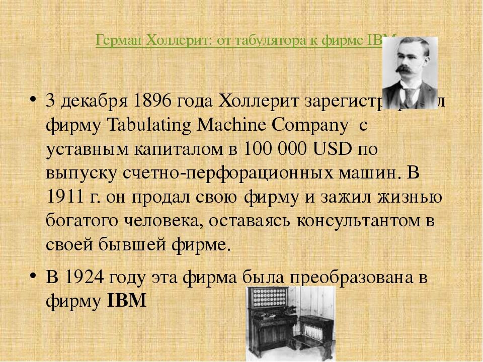 Свобода состояла в том, чтобы не заниматься разработкой персонального компьют...